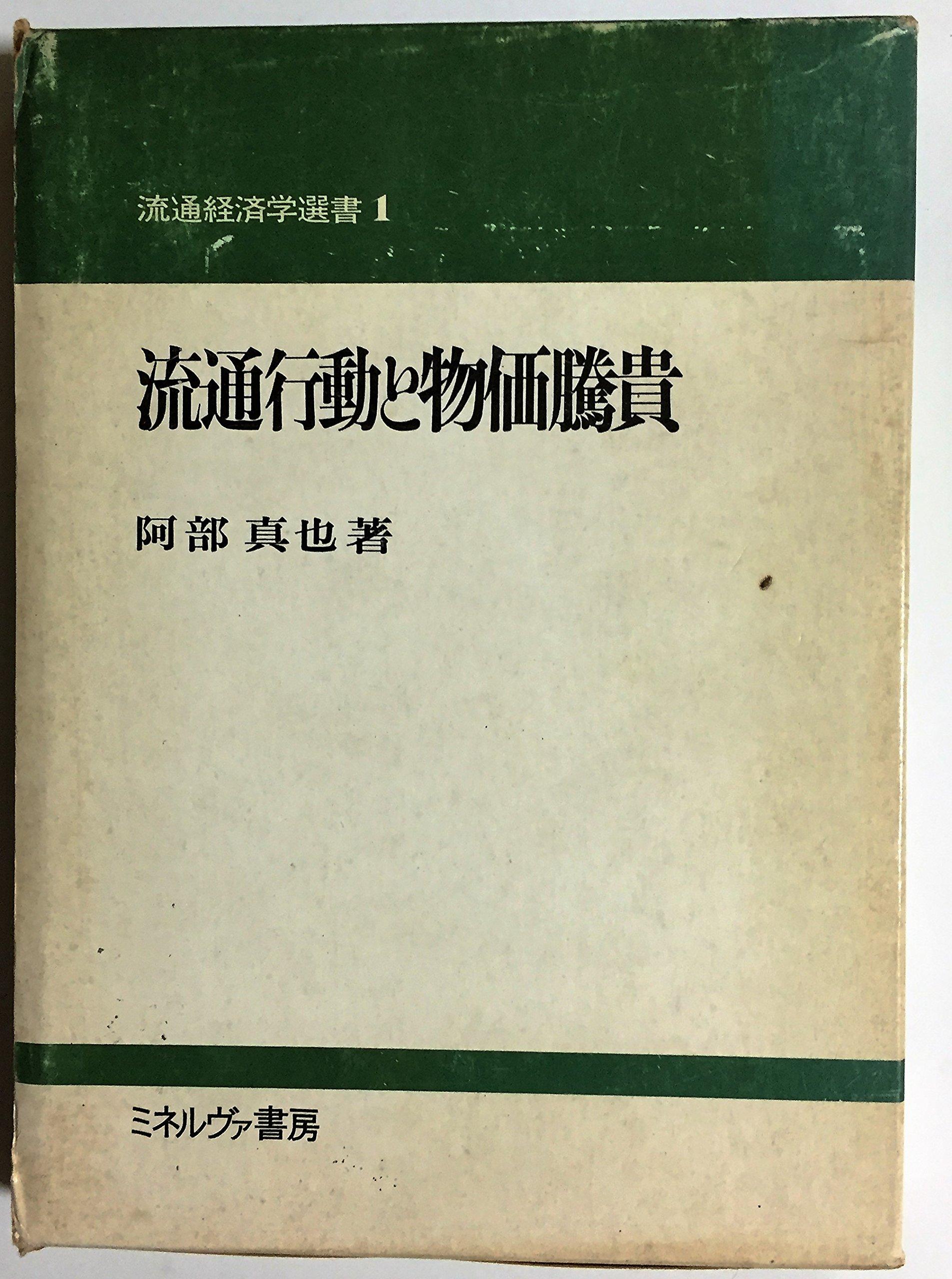 流通行動と物価騰貴 (1974年) (...
