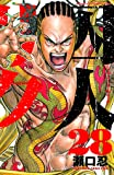 囚人リク 28 (少年チャンピオン・コミックス)