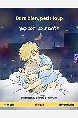Dors bien, petit loup – חלומות פז, זאב קטן (français – hébreu, ivrit): Livre bilingue pour enfants (Sefa albums illustrés en deux langues) (French Edition) Kindle Edition