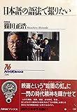 日本語の語法で撮りたい (NHKブックス)