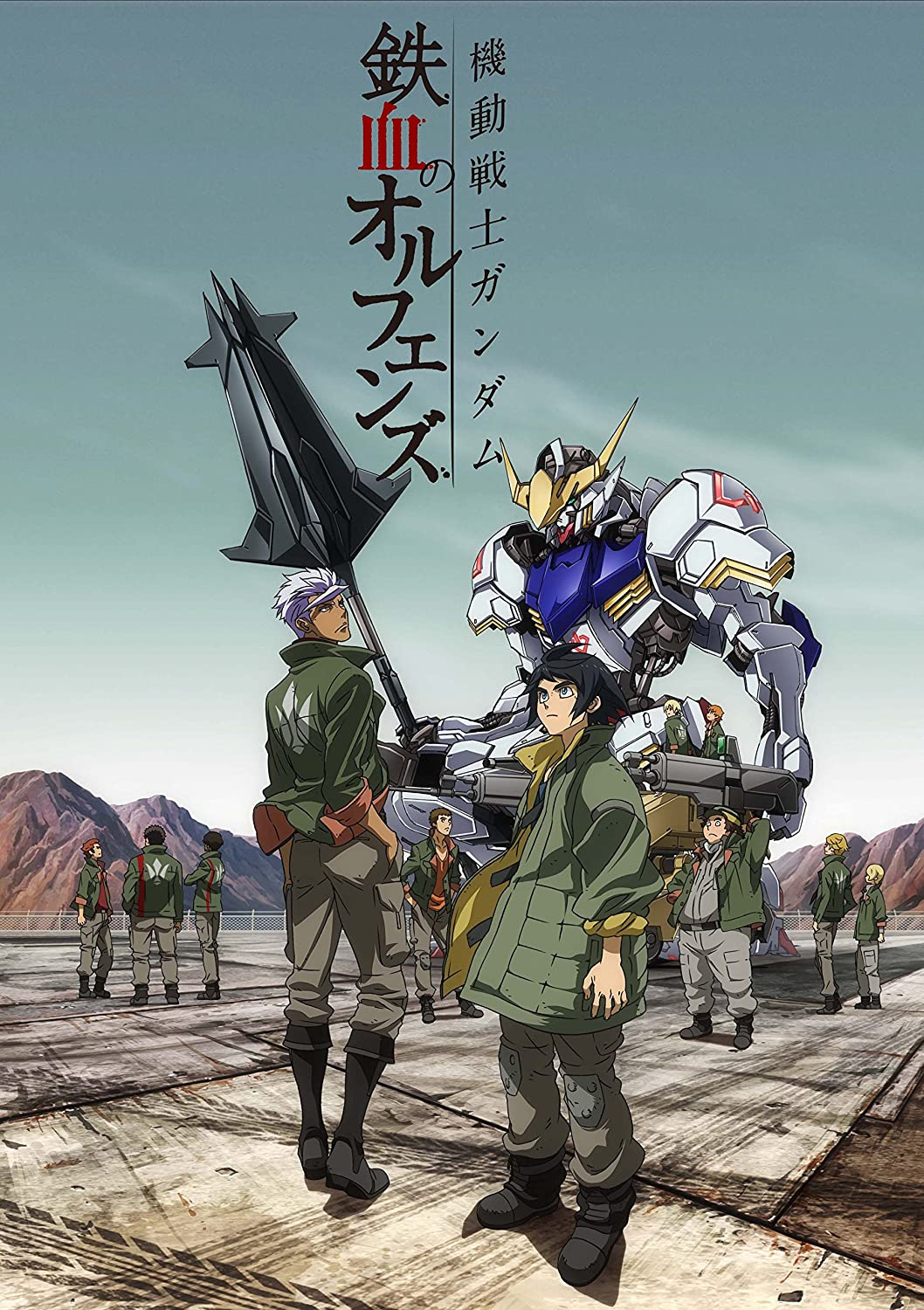 Amazon Com 12 X 17 Mobile Suit Gundam Iron Blooded Orphans