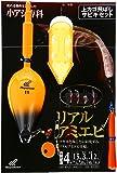 ハヤブサ(Hayabusa) 上カゴ飛ばしサビキセット リアルアミエビ 4-1.5