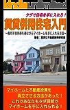 タダで住宅を手に入れろ!賃貸併用住宅入門~毎月不労所得を得ながらマイホームを手に入れる方法~