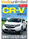 ニューモデル速報 第577弾 新型CR-Vのすべて