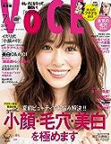 VOCE (ヴォーチェ) 2017年 7月号 [雑誌]