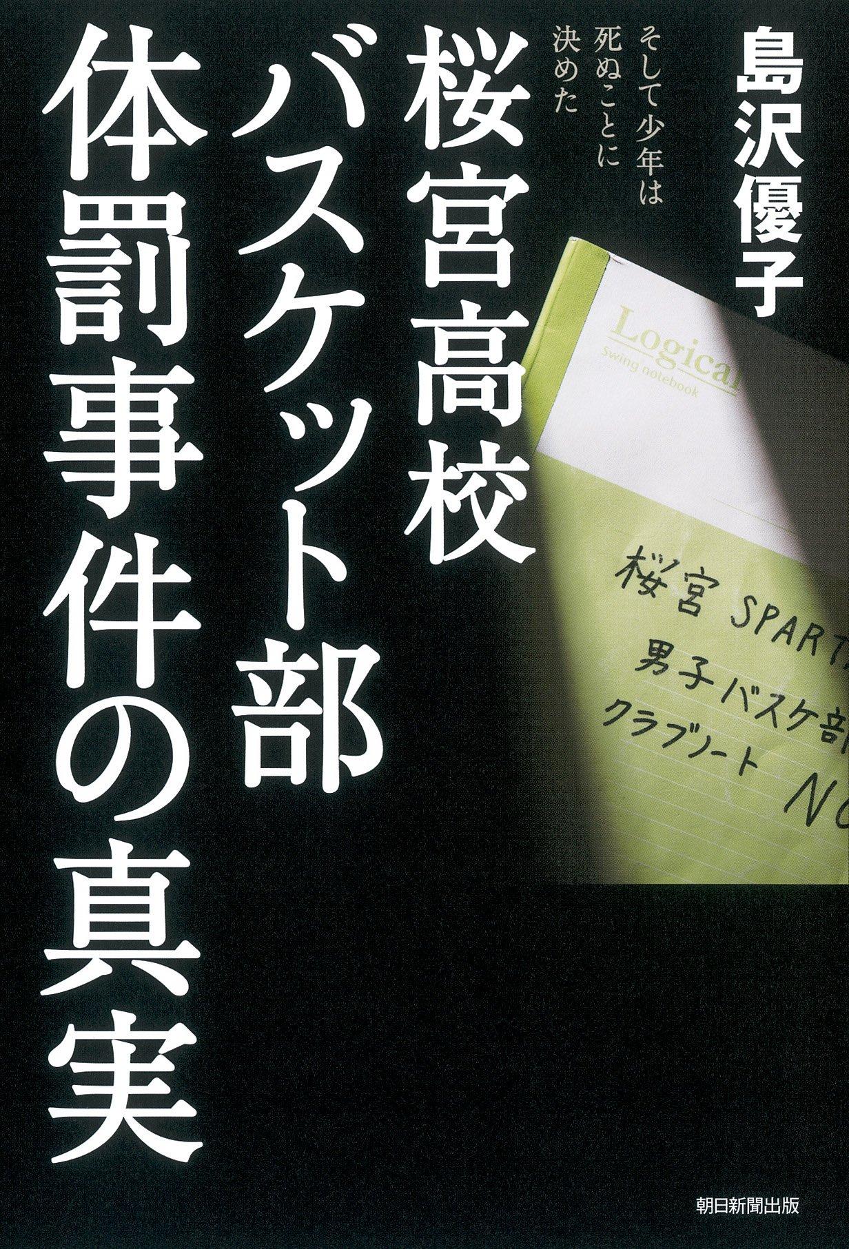 Download Sakuranomiya kōkō basukettobu taibatsu jiken no shinjitsu : soshite shōnen wa shinu koto ni kimeta ebook