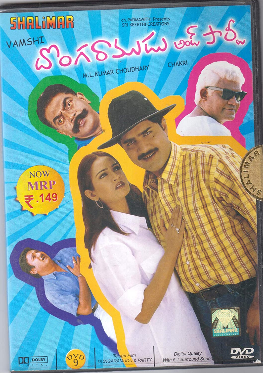 Amazon In Buy Dongaramudu And Party ద గర మ డ అ డ ప ర ట Latest Telugu Full Movie Dvd 1 Free Cd Dvd Blu Ray Online At Best Prices In India Movies Tv Shows