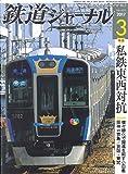鉄道ジャーナル 2017年 03 月号 [雑誌]