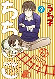 ちちとこ 4巻 (デジタル版ガンガンコミックス)