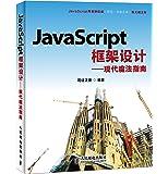 JavaScript框架设计