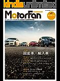 自動車誌MOOK  MotorFan Vol.1