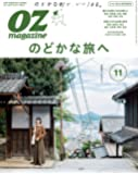 OZmagazine 2019年 11月号No.571のどかな旅へ (オズマガジン)