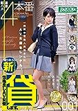 性格良しAV女優 貸します。Vol.001/BAZOOKA(バズーカ) [DVD]