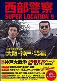 西部警察SUPER LOCATION 9 大阪・神戸・京都・大津編