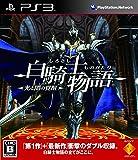 白騎士物語 -光と闇の覚醒- - PS3