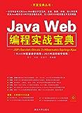 Java Web编程实战宝典——JSP+Servlet+Struts 2+Hibernate+Spring+Ajax (开发宝典丛书)