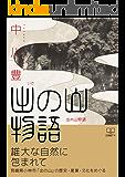 出の山物語 (22世紀アート)
