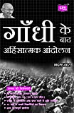 MGPE7 Non-Violent Movements After Gandhi(IGNOU Help book for MGPE-007 in Hindi)