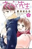 さくらと先生(3) (別冊フレンドコミックス)