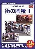 お楽しみCDコレクション「CG背景素材集 15 街の風景 III」