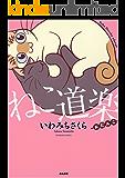 ねこ道楽 おだんご (ぶんか社コミックス)