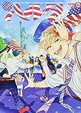 ハルタ 2014-JULY volume 16 (ビームコミックス)