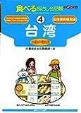 食べる指さし会話帳4 台湾<台湾&中華料理> (食べる指さし会話帳シリーズ)