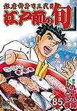 江戸前の旬(85) (ニチブンコミックス)