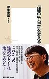 「建築」で日本を変える (集英社新書)