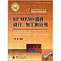 RF MEMS器件设计、加工和应用