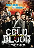 COLD BLOOD -三つ巴の抗争- [DVD]