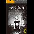 """《怪屋女孩2:空城》(""""丹·布朗第二""""兰萨姆·里格斯奇幻大作!《纽约时报》最畅销系列,销量直逼《达芬奇密码》《哈利波特》!所改编奇幻大片《佩小姐的奇幻城堡》由《安德的游戏》主演阿沙·巴特菲尔德出演男主角!)"""