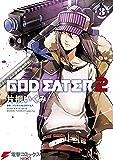 GOD EATER 2(3) (電撃コミックスNEXT)