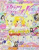 アイカツスターズ!公式ファンブック STAR4 2017年 10 月号 [雑誌] (ちゃお 増刊)