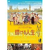 輝ける人生 [DVD]