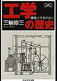 工学の歴史 ──機械工学を中心に (ちくま学芸文庫)