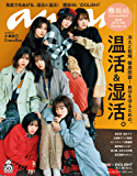 anan(アンアン) 2019年 12月11日号 No.2179 [温活&湿活。] [雑誌]