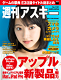 週刊アスキー No.1131 (2017年6月20日発行) [雑誌]