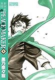 新撰組異聞 PEACE MAKER 4 (マッグガーデンコミックス)