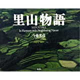 里山物語―SATOYAMA In Harmony with Neighboring Nature