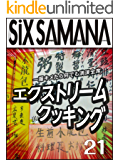 シックスサマナ 第21号 エクストリーム・クッキング