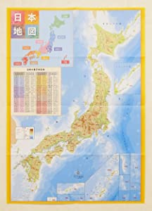 Japan Map Poster 33.11×23.38inch(841mm×594mm) Scale 1/2540000
