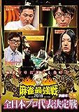 麻雀最強戦2016 全日本プロ代表決定戦 下巻 [DVD]