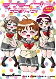ラブライブ!サンシャイン!!コミックアンソロジー ~中音ナタ4コマ劇場~ (電撃コミックスEX)