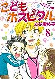 こどもホスピタル 分冊版(8) (BE・LOVEコミックス)