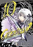 キャタピラー(10) (ヤングガンガンコミックス)