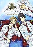KING OF PRISM -OFFICIAL NOVEL- (コミックス単行本)