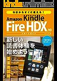 今日からすぐに使える! Amazon Kindle Fire HDX/HD スタートガイド 今日からすぐに使えるシリーズ