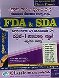 SDA/FDA EXAM IST PAPER GK IN KANNADA