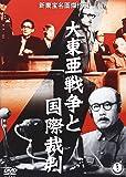 大東亜戦争と国際裁判 [DVD]
